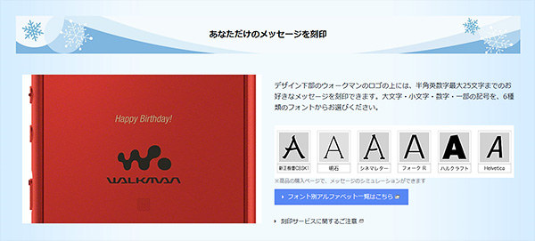 ウォークマン,walkman,a100,winter collection