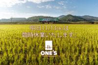 2019_11_12_01_ones-01