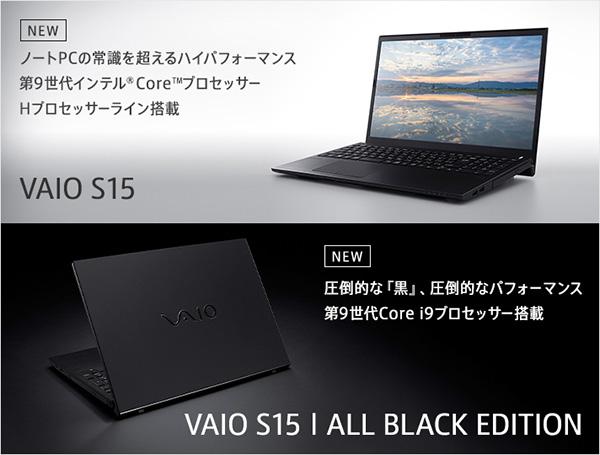VAIO S15,Core i9,Hプロセッサー,ハイパフォーマンス
