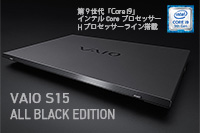 VAIO S15,Core i9,Hプロセッサー,ハイパフォーマンス,Core i9,ALL BLACK EDITION