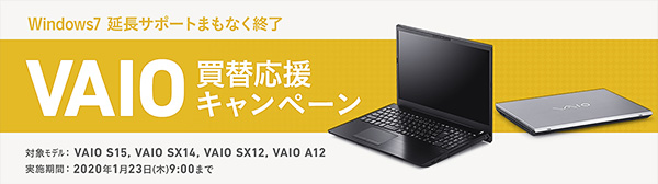 VAIO買い替え応援キャンペーン