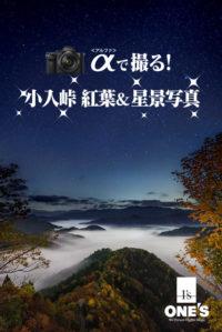 小入峠,α<アルファ>で撮る,作例,雲海,紅葉,星空,星景写真