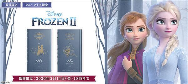 アナと雪の女王2,walkman,a100,winter collection