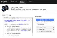 DSC-RX10M4,アップデート,動物瞳AF