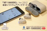 WF-1000XM3,ワイヤレスヘッドホン,ノイズキャンセリング,本体ソフトウェアアップデート