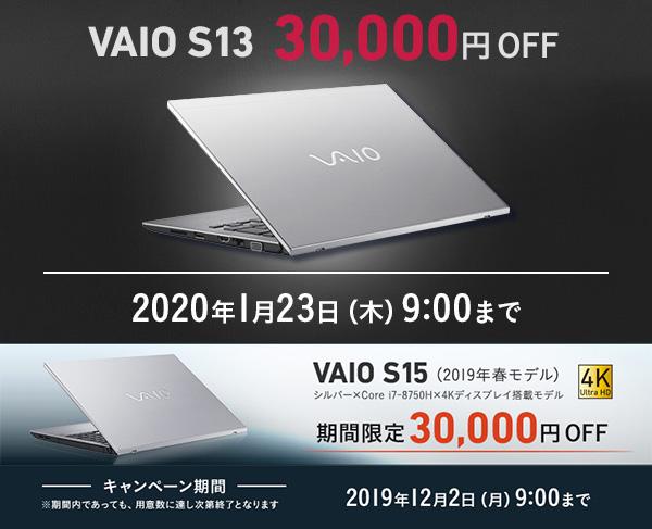 VAIO S13,VAIO S15,30000円OFF
