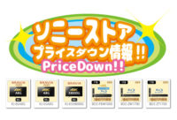 2019_11_30_01_sonystore_pricedown_infomation-01