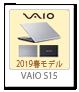 VAIO S15,2019春モデル