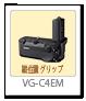 VG-C4EM,縦位置グリップ