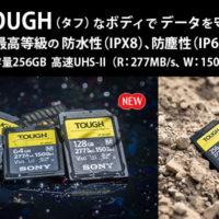 SDカード,TOUGH,タフ,UHS-II,防塵防滴