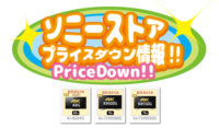 2019_12_05_01_sonystore_pricedown_infomation-01