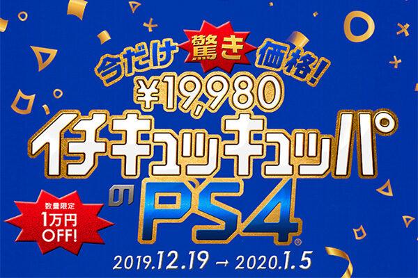 PS4,PlayStation4