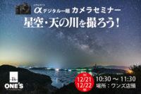 α<アルファ>デジタル一眼カメラセミナー,星空・天の川を撮ろう!,ソニーショップ,ワンズ,ONE'S