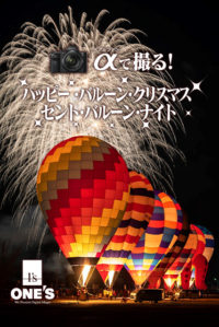 α<アルファ>で撮る!,ハッピー・バルーン・クリスマス,デジタル一眼カメラ