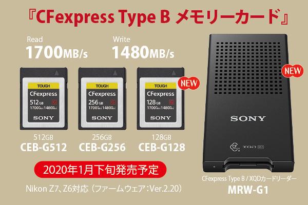 CFexpress Type B メモリーカード,CEB-Gシリーズ,MRW-G1,リーダーライター