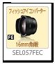 SEL057FEC,フィッシュアイコンバーター,魚眼,16mm