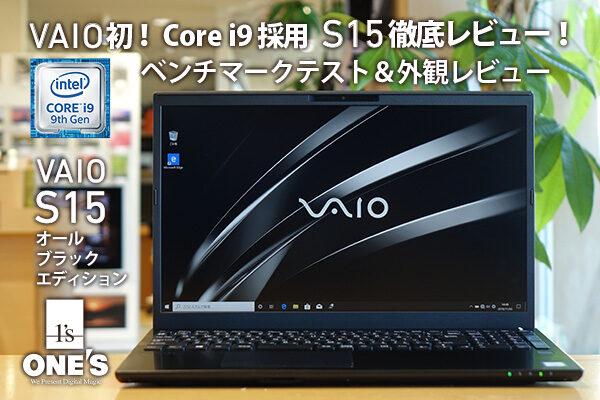 VAIO S15,Core i9,オールブラックエディション