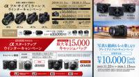 α<アルファ>,デジタル一眼カメラ,キャッシュバックキャンペーン
