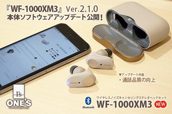 WF-1000XM3,完全ワイヤレスノイズキャンセリングヘッドホン