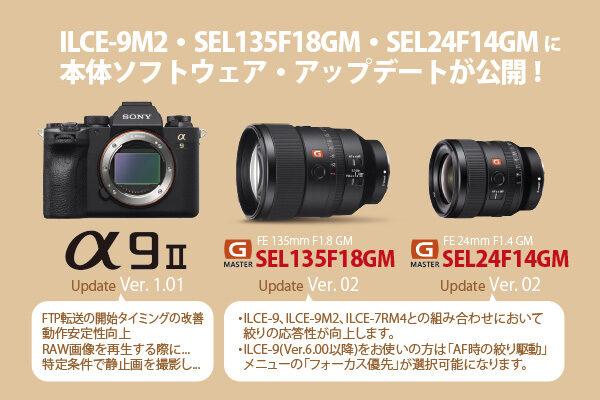 α9II,ILCE-9M2,SEL24F14GM,SEL135F18GM