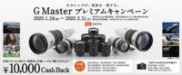 GMasterプレミアムキャンペーン,キャッシュバック