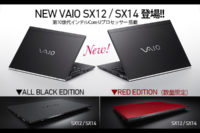 VAIO SX12,VAIO SX14,ALL BLACK EDITION,RED EDITION