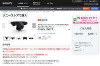 PS4,DUAL SHOCK 4,背面アタッチメント,CUHJ-15017