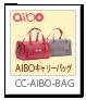 CC-AIBO-BAG,AIBOキャリーバッグ,aiboアクセサリー