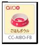cc-aibo-fb,ごはんボウル,aiboアクセサリー