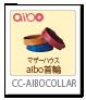 CC-AIBOCOLLAR,マザーハウスaibo首輪,aiboアクセサリー