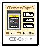 CEB-Gシリーズ,CFexpress Type B,メモリーカード