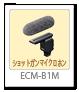 ECM-B1M,ショットガンマイクロホン,カメラアクセサリー
