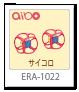 ERA-1022,サイコロ,aiboアクセサリー