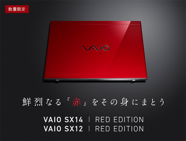 VAIO SX12,VAIOSX14,RED EDITION