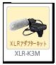 XLR-K3M,XLRアダプター,カメラアクセサリー