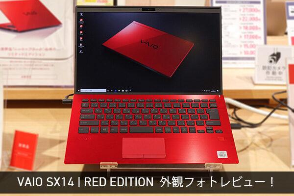 VAIO SX14,RED EDITION,レビュー,ソニーストア大阪