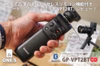 GP-VPT2BT,ワイヤレスリモコン機能付きシューティンググリップ,レビュー,三脚
