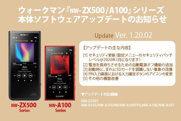 WALKMAN,ウォークマン,NW-ZX500,NW-A100,本体ソフトウェア・アップデート,自動電源OFF
