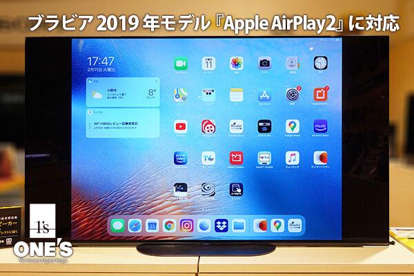 BRAVIA,ブラビア,2019モデル,apple,airplay2,レビュー