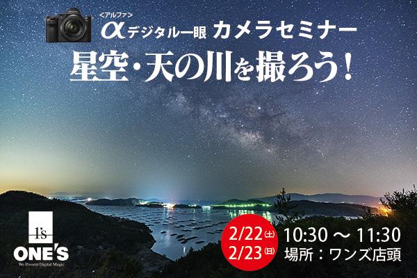 α<アルファ>デジタル一眼カメラセミナー 『星空・天の川を撮ろう!』セミナー 開催のお知らせ!2/22(土)