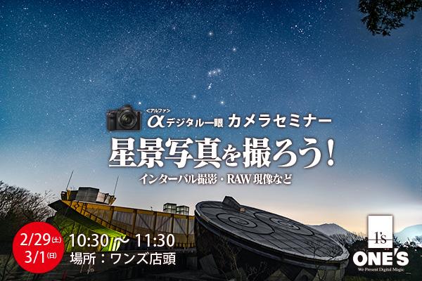 α<アルファ>デジタル一眼カメラセミナー 『星景写真を撮ろう!』 開催のお知らせ!2/29(土)