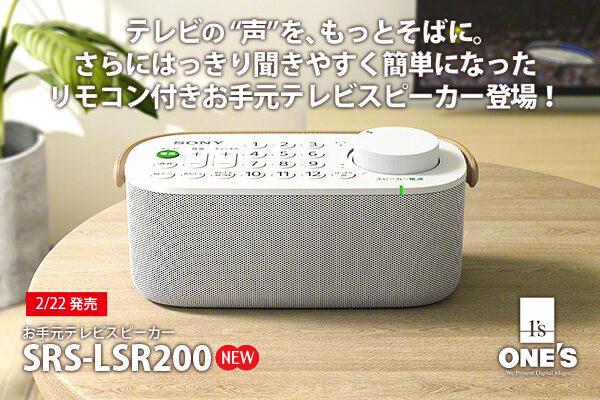 SRS-LSR200,お手元スピーカー