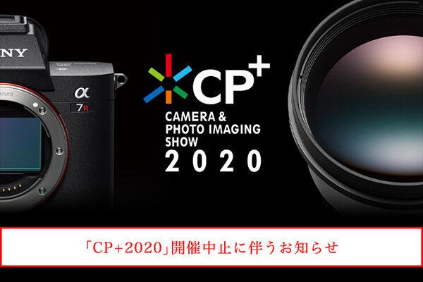 CP+2020,開催中止