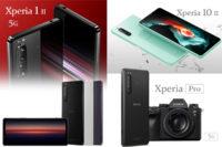 Xperia1II,Xperia10II,Xperia Pro,5G