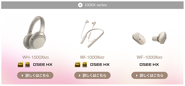 WALKMAN,ウォークマン,A100シリーズ,WF-1000XM3,WF-H800