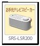 SRS-LSR200,お手元テレビスピーカー