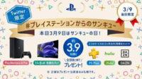PlayStation,3.9,サンキューの日