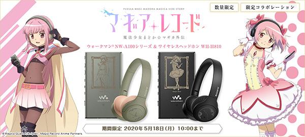 マギアレコード,WALKMAN,A100,WH-H800,コラボ刻印モデル,ソニーストア