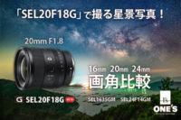 SEL20F18G,レンズ,画角比較,星景写真,天の川