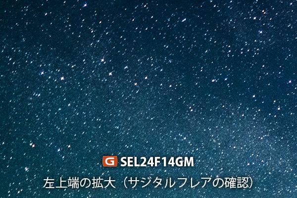 SEL20F18G,レンズ,画角比較,星景写真,天の川,SEL24F14GM